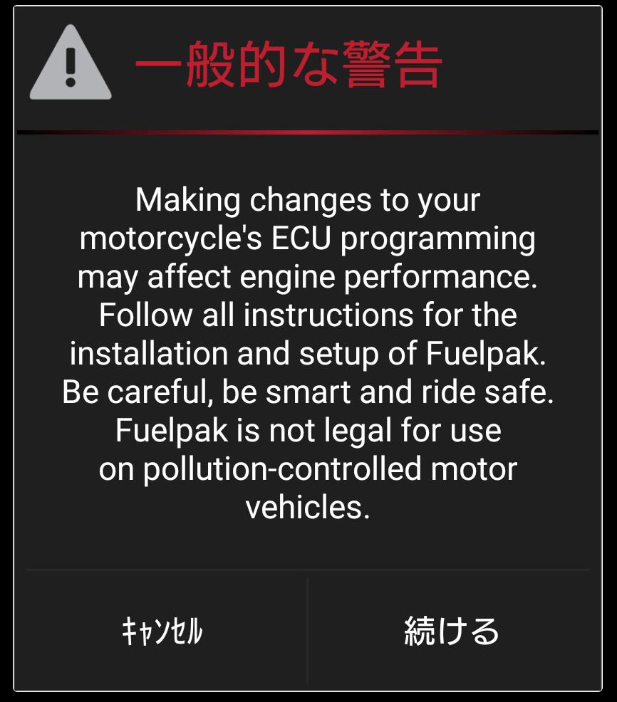 FP3のマップを入れる際の警告画面